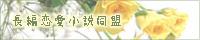 長編恋愛小説同盟